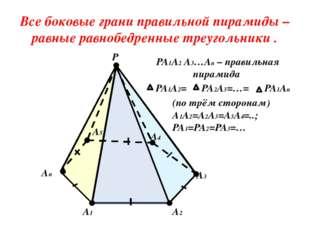 PA2A3=…= PA1A2= Все боковые грани правильной пирамиды – равные равнобедренны