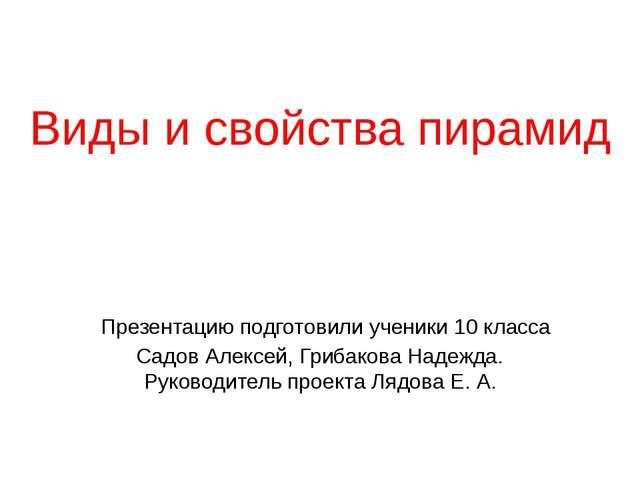 Виды и свойства пирамид Презентацию подготовили ученики 10 класса Садов Алекс...