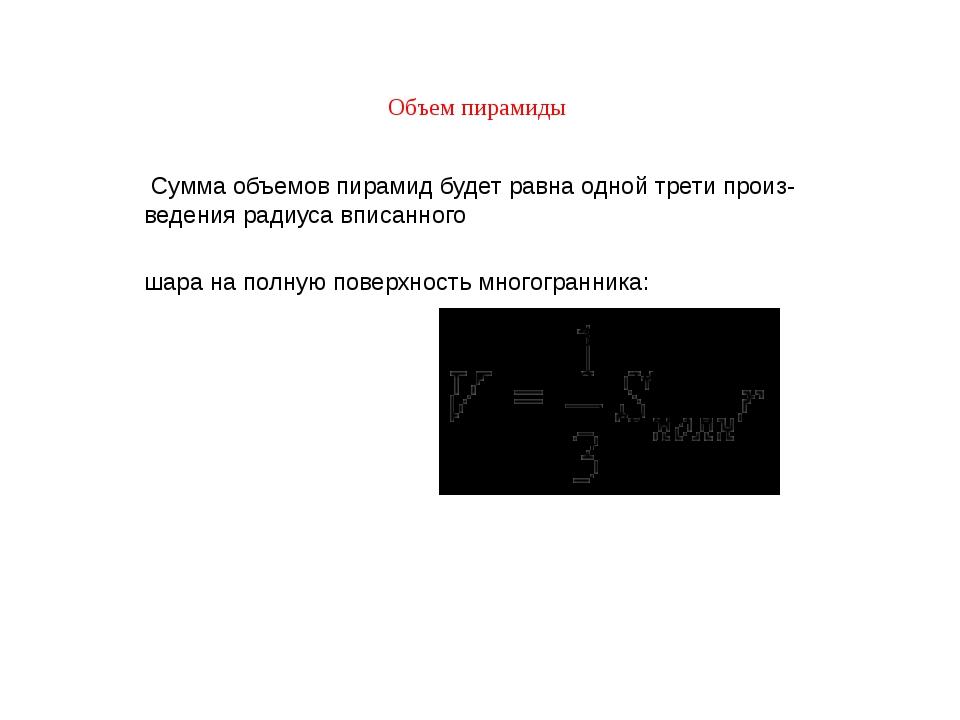 Объем пирамиды Сумма объемов пирамид будет равна одной трети произведения р...