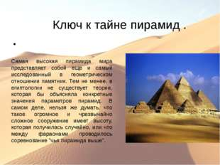 Ключ к тайне пирамид . Египетские пирамиды. Самая высокая пирамида мира предс