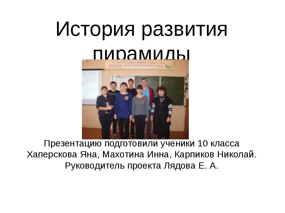 История развития пирамиды Презентацию подготовили ученики 10 класса Хаперсков...