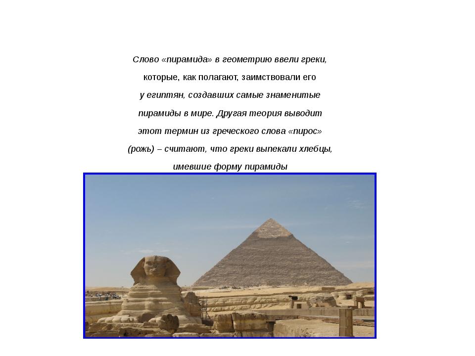 Слово «пирамида» в геометрию ввели греки, которые, как полагают, заимствовал...