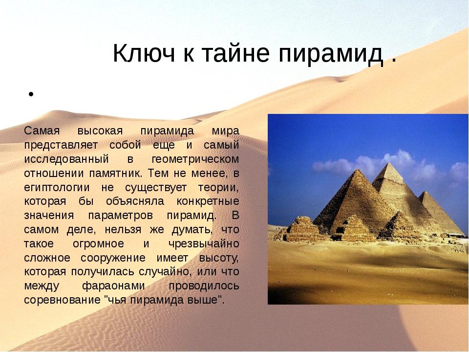 Ключ к тайне пирамид . Египетские пирамиды. Самая высокая пирамида мира предс...