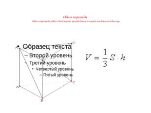 Объем пирамиды Объем пирамиды равен одной трети произведения площади основан