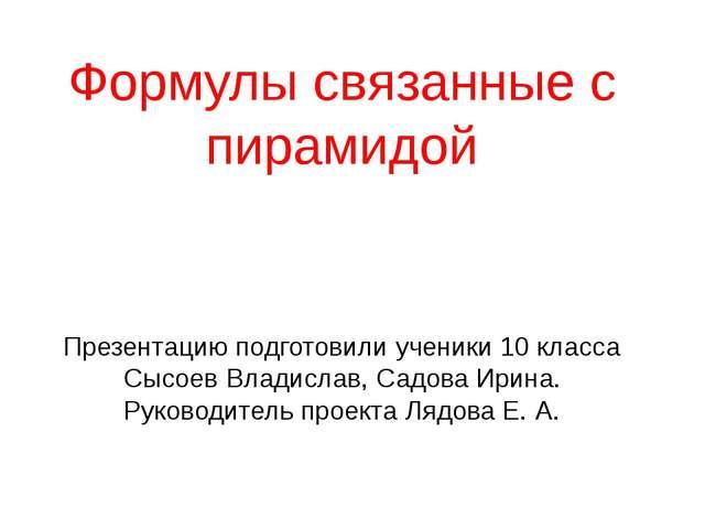 Формулы связанные с пирамидой Презентацию подготовили ученики 10 класса Сысое...