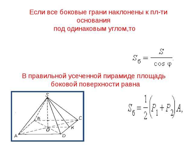 Если все боковые грани наклонены к пл-ти основания под одинаковым углом,то В...