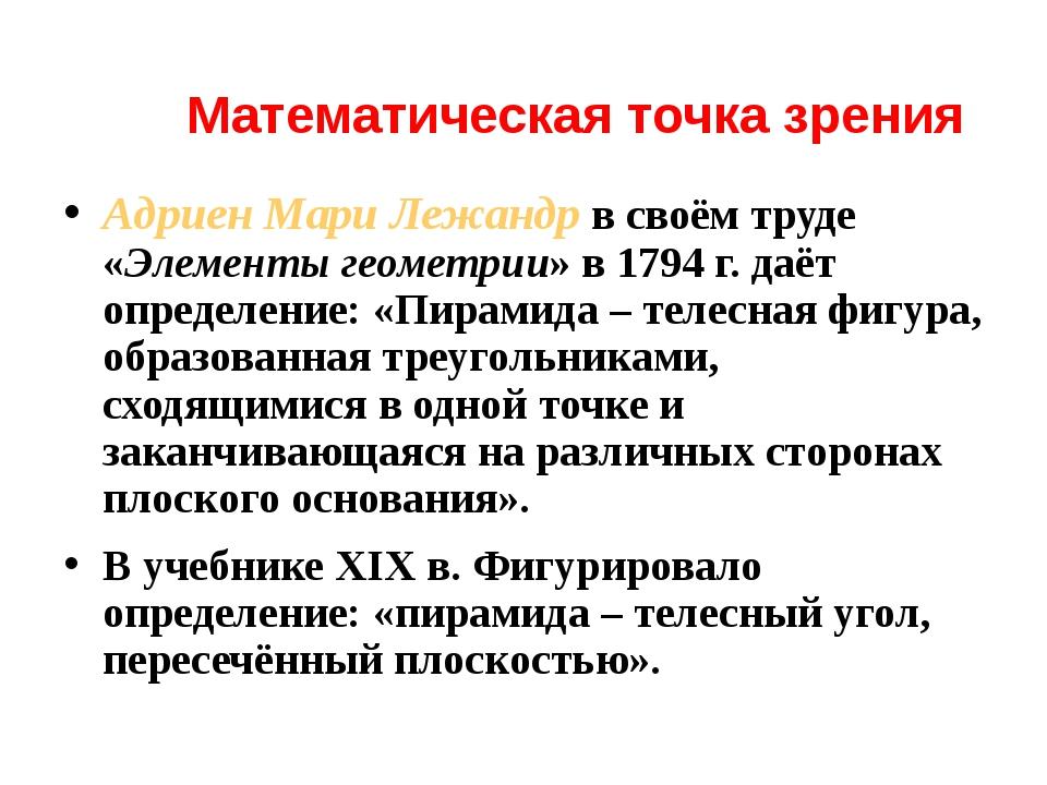 Математическая точка зрения Адриен Мари Лежандр в своём труде «Элементы геоме...