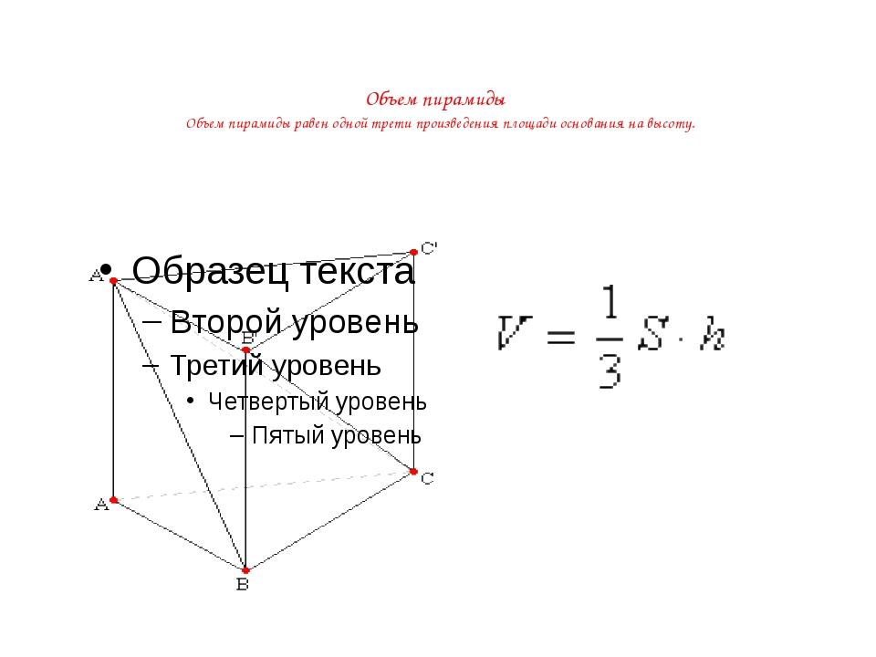 Объем пирамиды Объем пирамиды равен одной трети произведения площади основан...