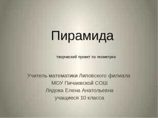 Пирамида Учитель математики Липовского филиала МОУ Пичаевской СОШ Лядова Еле