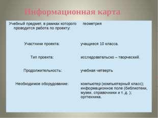 Информационная карта Учебный предмет, в рамках которого проводится работа по