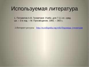 Используемая литература 1. Погорелов А.В. Геометрия: Учебн. для 7-11 кл. сред