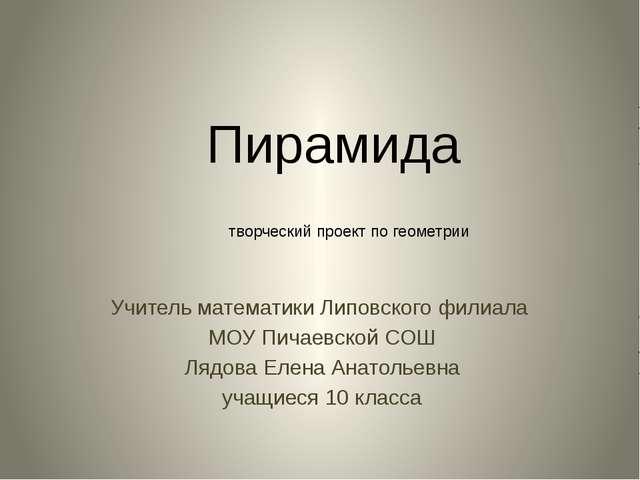 Пирамида Учитель математики Липовского филиала МОУ Пичаевской СОШ Лядова Еле...