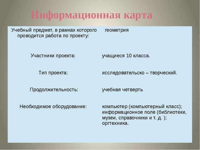 Информационная карта Учебный предмет, в рамках которого проводится работа по...