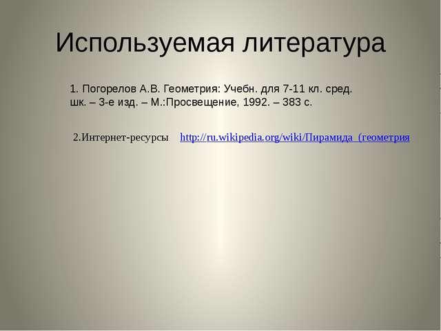 Используемая литература 1. Погорелов А.В. Геометрия: Учебн. для 7-11 кл. сред...