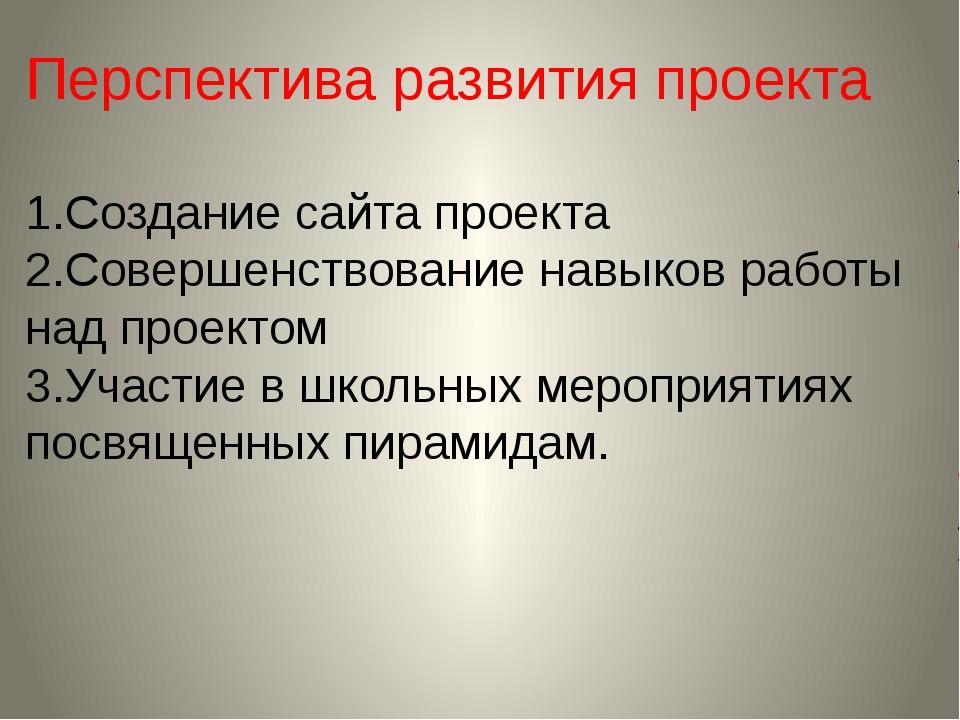 Перспектива развития проекта 1.Создание сайта проекта 2.Совершенствование нав...