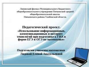 Липовский филиал Муниципального бюджетного общеобразовательного учреждения Пи