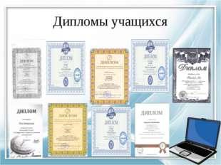 Дипломы учащихся