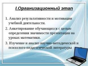 I.Организационный этап 1. Анализ результативности и мотивации учебной деятель
