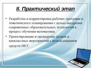 II. Практический этап Разработка и корректировка рабочих программ и тематичес