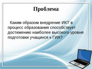 Проблема Каким образом внедрение ИКТ в процесс образования способствует дости