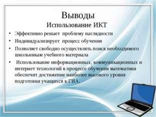 Выводы Использование ИКТ Эффективно решает проблему наглядности Индивидуализи