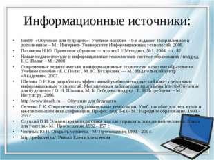 Информационные источники: Intel® «Обучение для будущего»: Учебное пособие – 9