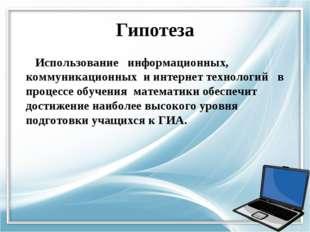 Гипотеза Использование информационных, коммуникационных и интернет технологий