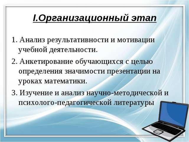 I.Организационный этап 1. Анализ результативности и мотивации учебной деятель...