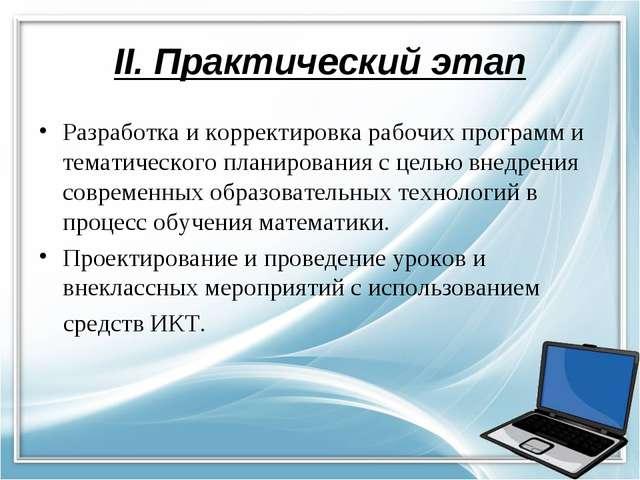 II. Практический этап Разработка и корректировка рабочих программ и тематичес...