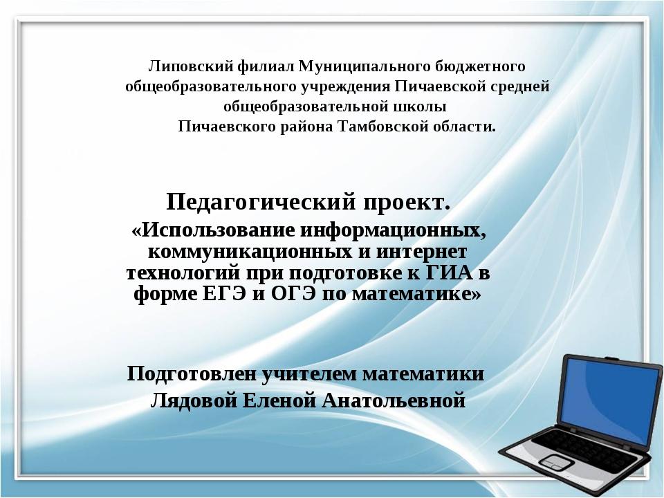 Липовский филиал Муниципального бюджетного общеобразовательного учреждения Пи...