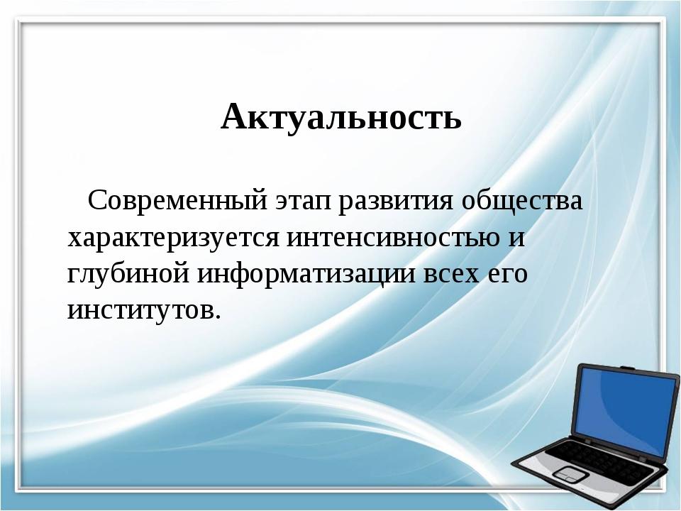 Актуальность Современный этап развития общества характеризуется интенсивност...