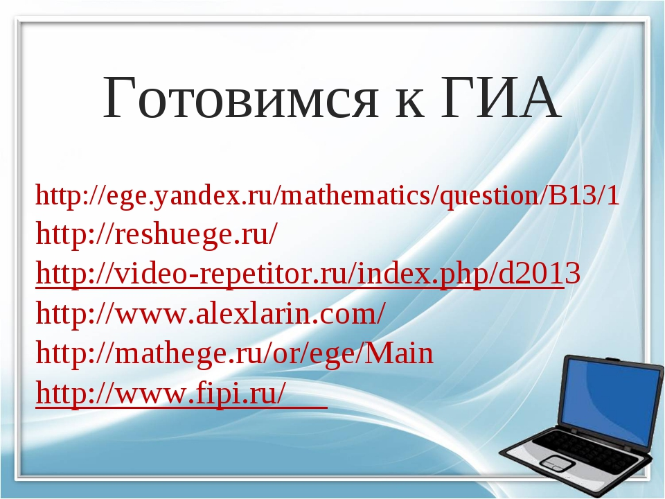 Готовимся к ГИА http://ege.yandex.ru/mathematics/question/B13/1 http://reshue...