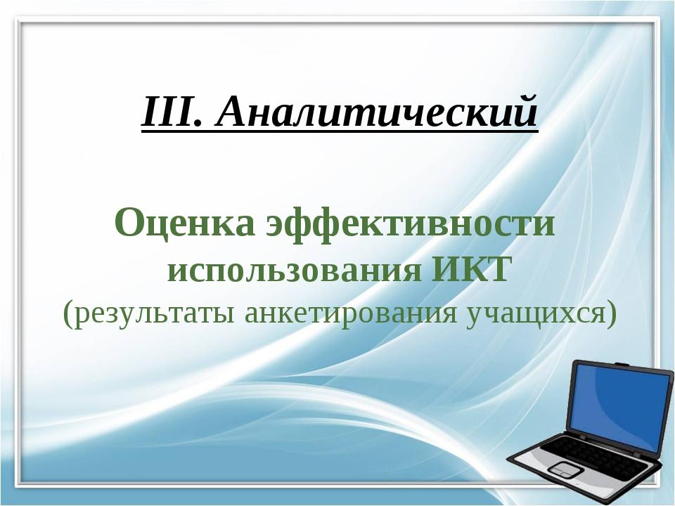 Оценка эффективности использования ИКТ (результаты анкетирования учащихся) I...