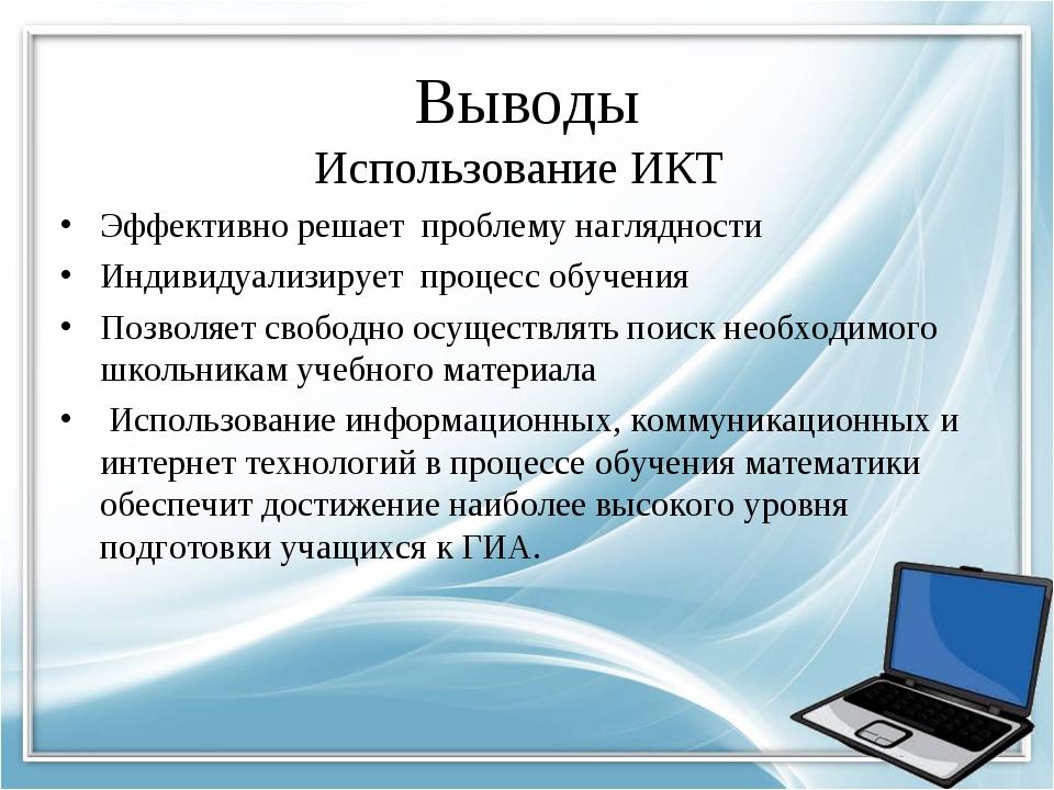 Выводы Использование ИКТ Эффективно решает проблему наглядности Индивидуализи...