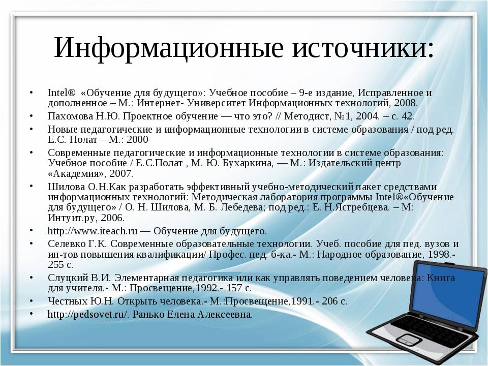 Информационные источники: Intel® «Обучение для будущего»: Учебное пособие – 9...