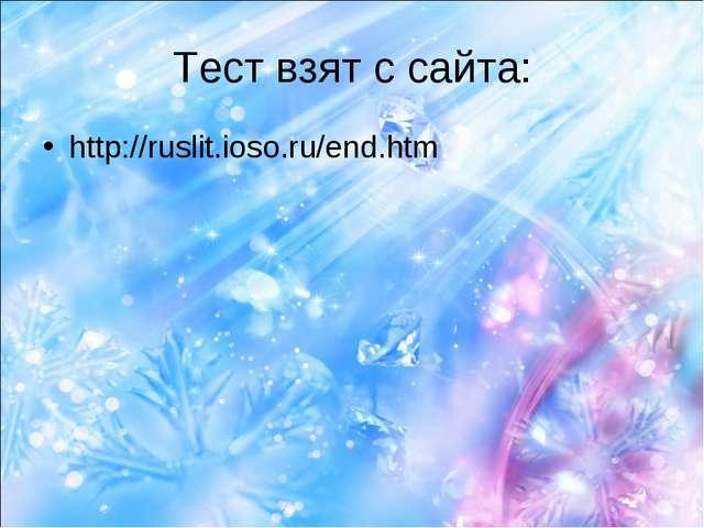 Тест взят с сайта: http://ruslit.ioso.ru/end.htm