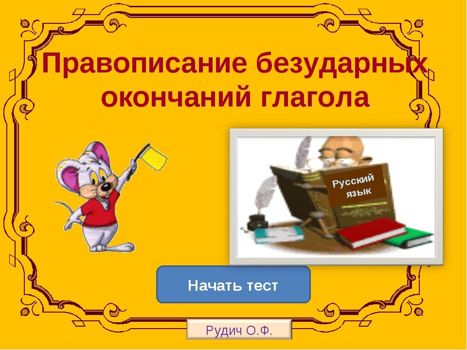 Правописание безударных окончаний глагола Начать тест Русский язык