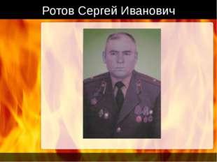 Ротов Сергей Иванович