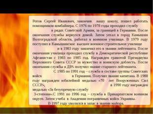 Ротов Сергей Иванович, закончив нашу школу, пошел работать помощником комбайн