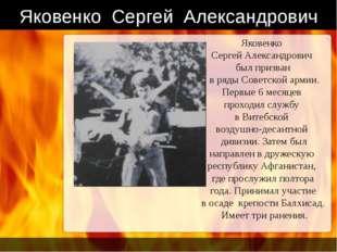 Яковенко Сергей Александрович Яковенко Сергей Александрович был призван в ряд