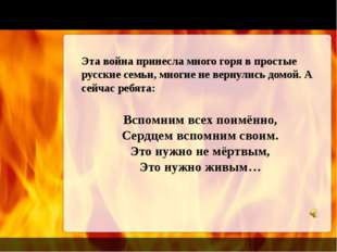 Эта война принесла много горя в простые русские семьи, многие не вернулись до