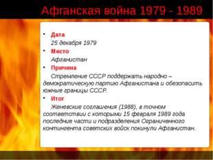Афганская война 1979 - 1989 Дата 25 декабря 1979— 15 февраля 1989 Место Афг