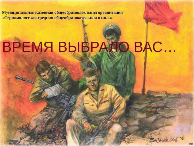 Муниципальная казенная общеобразовательная организация «Серпомолотская средня...