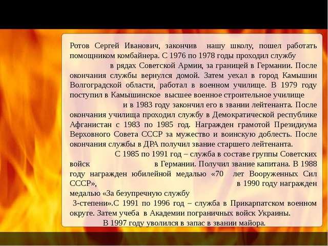 Ротов Сергей Иванович, закончив нашу школу, пошел работать помощником комбайн...