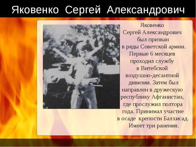 Яковенко Сергей Александрович Яковенко Сергей Александрович был призван в ряд...