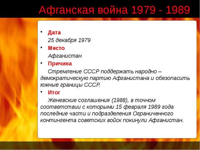 Афганская война 1979 - 1989 Дата 25 декабря 1979— 15 февраля 1989 Место Афг...