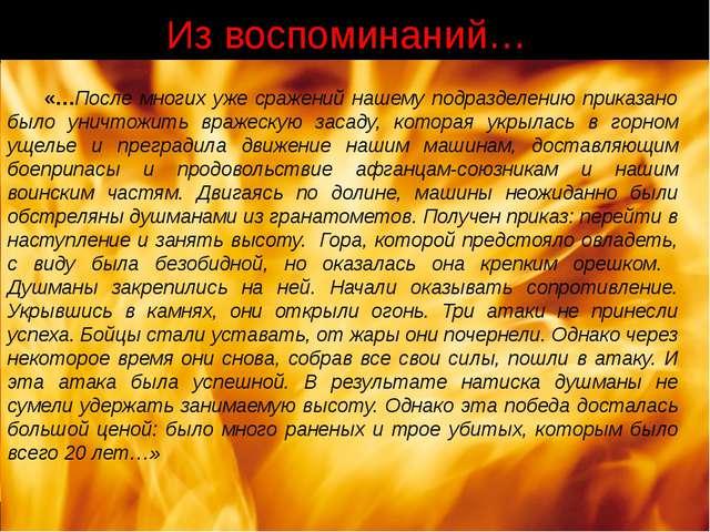 Из воспоминаний… «…После многих уже сражений нашему подразделению приказано б...