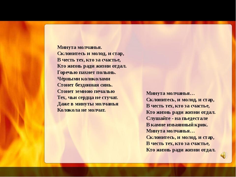 Минута молчанья. Склонитесь и молод, и стар, В честь тех, кто за счастье, Кто...