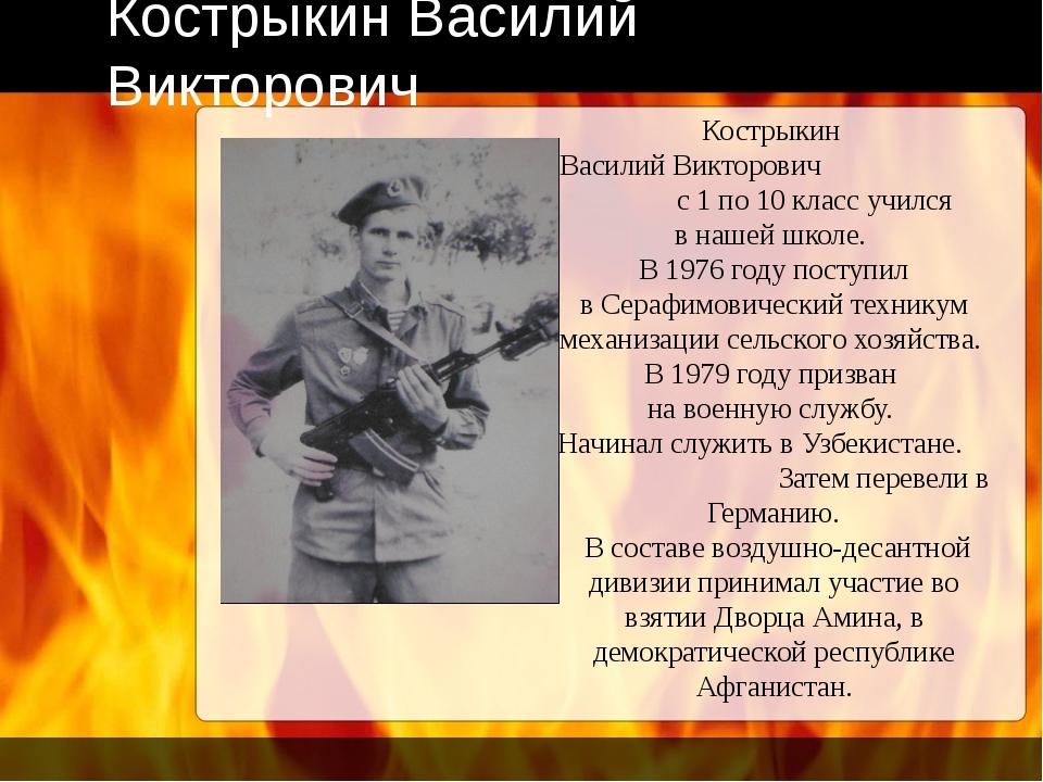 Кострыкин Василий Викторович Кострыкин Василий Викторович с 1 по 10 класс учи...