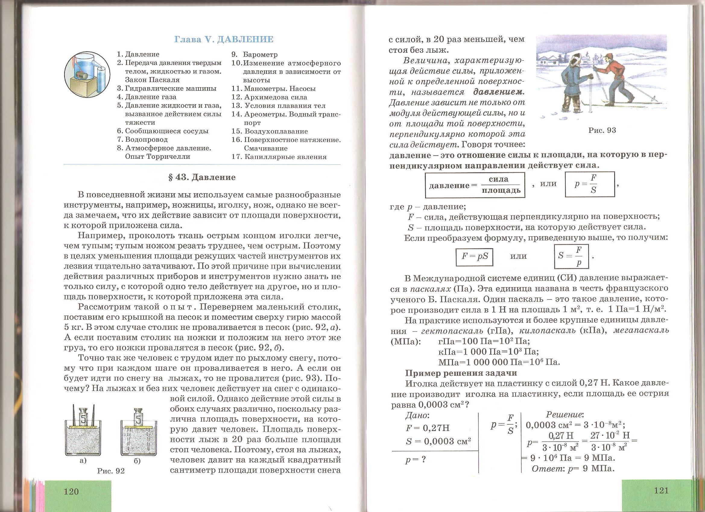схема анализа этапов урока по фгос